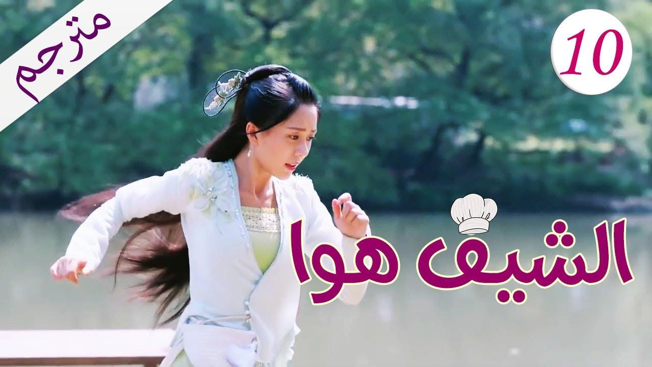 الحلقة 10 من مسلسل ( الشيـف هـوا | Chef Hua) مترجم