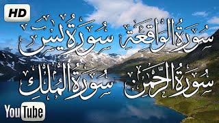 سورة يس/سورة الرحمن/سورة الواقعة/سورة الملك?للهدوء والاسترخاء?راحة لا توصف لسماع القرآن الكريم