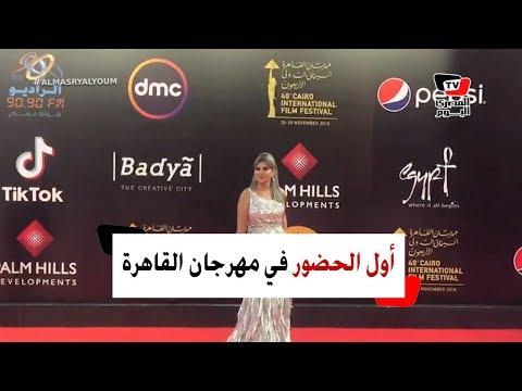 بوسي شلبي وسيد فؤاد ومحمود الليثي أول الحضور في مهرجان القاهرة السينمائي  - نشر قبل 4 ساعة