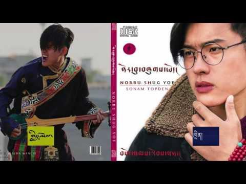 Sonam Topden: Singer, Songwriter, Composer གཞས་པ། བསོད་ནམས་སྟོབས་ལྡན།