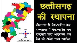 छत्तीसगढ़ की स्थापना से जुडी जानकारी | Chhattisgarh knowledge | CG Gk in Hindi | Cg ka gathan