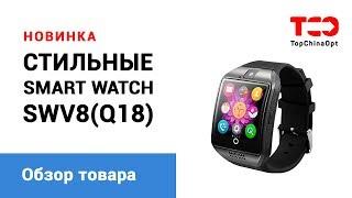 Smart Watch SWV8(Q18). Обзор стильных часофонов.