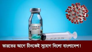 ট্রায়ালের জন্য চীন দেবে ১ লাখ ভ্যাকসিন | Corona Vaccine | Somoy TV