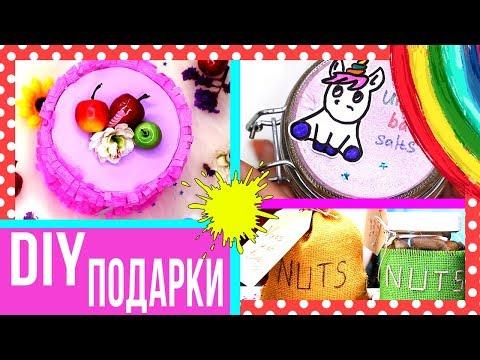 DIY Подарки СВОИМИ...