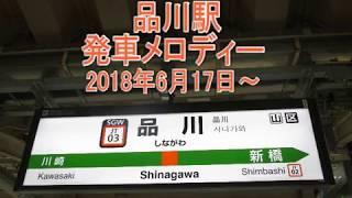 品川駅発車メロディー (2018年6月17日~)