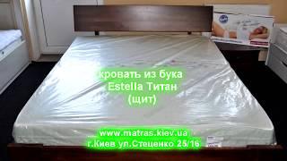 Кровать Титан Эстелла. Купить деревянную кровать Киев.  096 103 23 28(, 2014-08-01T14:07:48.000Z)
