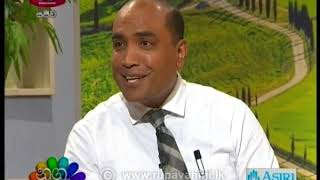 Tuesday Nugasewana Doctor Segment 11th August 2020 @Sri Lanka Rupavahini Thumbnail