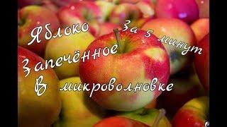Запеченное яблоко в микроволновке за 5 минут