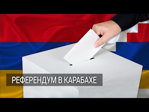 Что изменится после референдума в непризнанной Нагорно-Карабахской Республике?