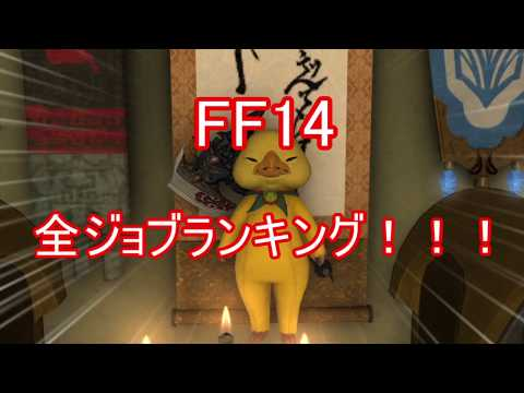【FF14】FF14 ジョブ ランキング発表!!! 厳選15選!