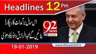 News Headlines | 12:00 PM | 19 January 2019 | 92NewsHD