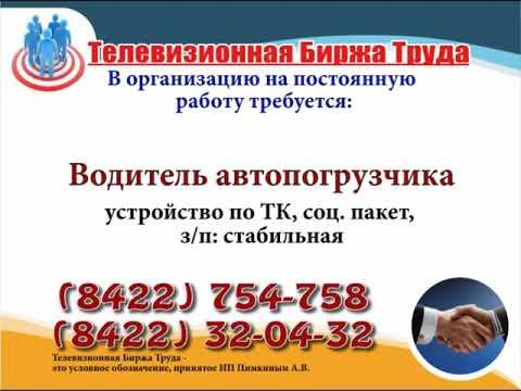 25 01 19 РАБОТА В УЛЬЯНОВСКЕ Телевизионная Биржа Труда 1