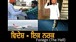 Videsh || A Hell || Latest Punjabi Video || Team Bawan ||  Paglu Tv