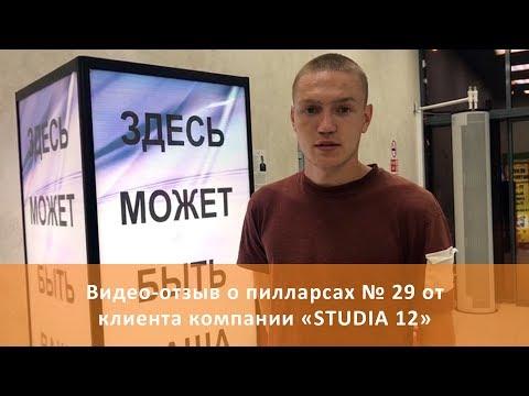 Видео отзыв о пилларсах № 29 от клиента компании 'STUDIA 12'