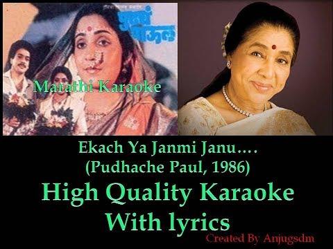 Ekach Ya Janmi Janu || Pudhacha Paul 1986 || Karaoke with lyrics (High Quality)