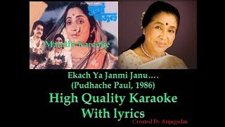 Ekach Ya Janmi Janu    Pudhacha Paul 1986    Karaoke with lyrics (High Quality)