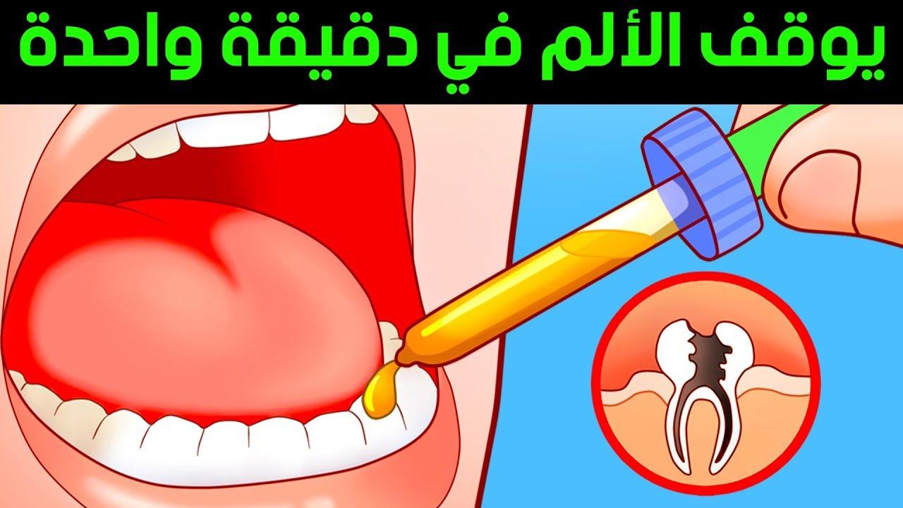 10 طرق للقضاء على ألم الأسنان في دقيقة Youtube