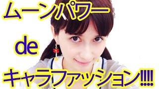 大釜ケリーのキャラファッション vol.7 セーラームーン 〜 Sailor Moon Fashion Style 〜