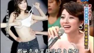 Repeat youtube video 週日大精彩 20090614 明星開麥拉 大元