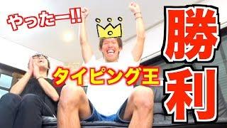 タイピング王が今王座の席を離れます thumbnail