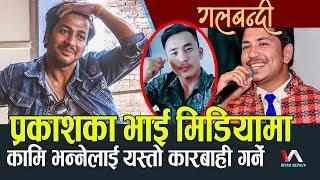 Galbandi | Prakash Saput लाई कामि भन्ने Subash Mangol लाई प्रकाशका भाईको आक्रोश | Devendra Bablu