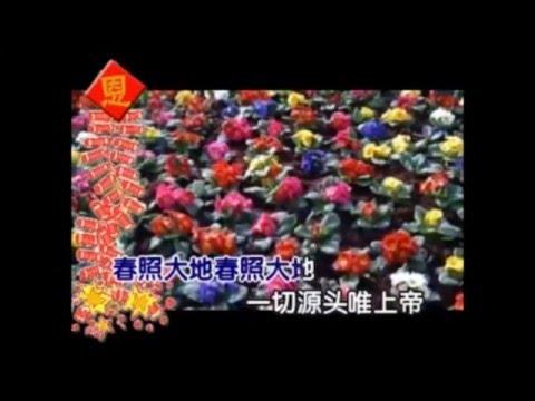 福音 - 唯上帝 卡拉版 Karaoke  Chinese New Year 农历新年