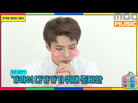 Star Show 360 EP.01 'EXO' - 'My little EXO SEHUN'