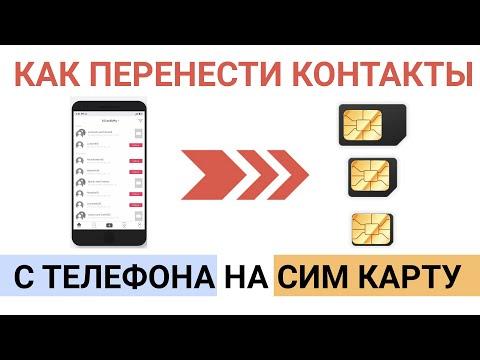 Как перенести контакты с телефона на симку