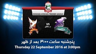 RAPL 2016: Shaheen Asmayee vs Simorgh Alborz -  Full match