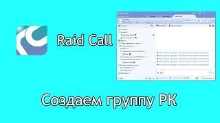 Создать группу в рк. Создаем группу RaidCall