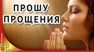 Прощеное воскресенье 🔔 Прости меня 🔔Музыкальная открытка