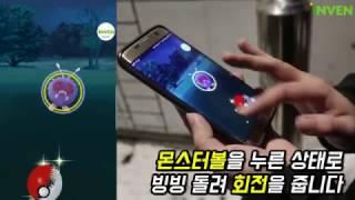 [인벤] 포켓몬 GO 커브볼 던지기
