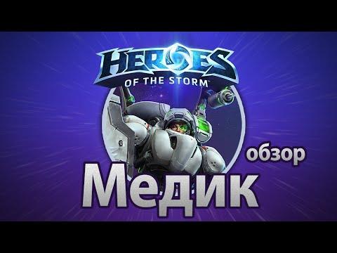 видео: heroes of the storm — Медик Моралес (обзор)