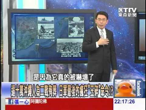 69年前的恐怖浩劫 「10分之一秒」1萬人瞬間汽化廣島原爆!?20140806-01
