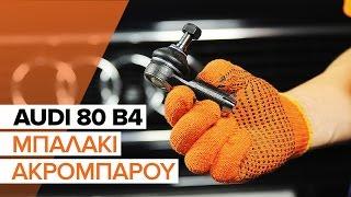Τοποθέτησης Ακρόμπαρο AUDI 80: εγχειρίδια βίντεο