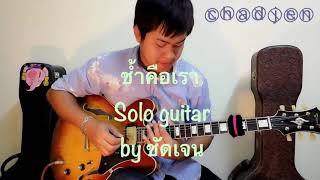 Solo guitar ช้ำคือเรา By ชัดเจน