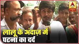 Known For Lalu Yadav's Mimicry, Krishna Yadav Takes Jibe At Bihar CM For Flood   ABP News