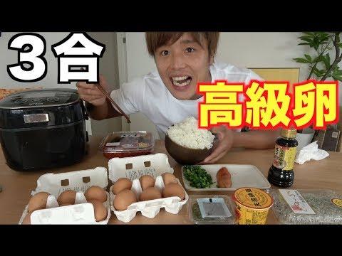 【3合】史上最高の卵と最高のおかずで最強の卵かけご飯!!まじで止まらない