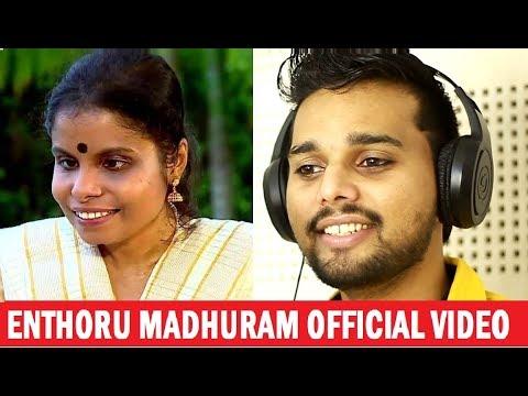 Enthoru Madhuram (Official Video ) vaikom vijayalakshmi   Thanseer koothuparamba  എന�തൊര� മധ�രം