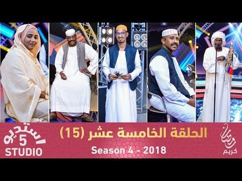 استديو 5 - الحلقة الخامسة عشر (15) - الموسم الرابع - 2018 تحميل الفيديو