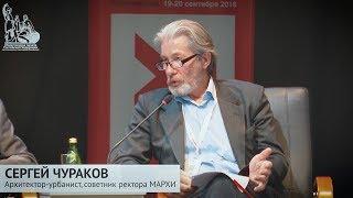 «При целеполагании в работе с территориями во главе угла должен быть человек», - Сергей Чураков