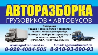 Разборка грузовиков автобусов. запчасти. эвакуатор.(Разборка грузовиков, автобусов. (япония, китай, корея) 89284004505., 2015-09-02T21:05:28.000Z)