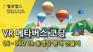 메타버스 코딩 06 - 360 VR 동영상 플레이하기