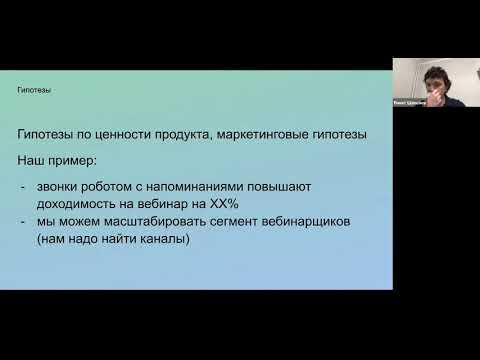 ФРИИ | Курсы — пример Customer Development