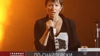 Ночные Снайперы - Первый областной канал, Орел, 01.04.2015