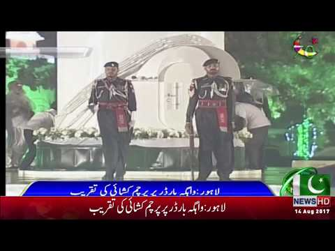 Lahore Wahga Boarder Flag raising ceremony | 14 August 2017