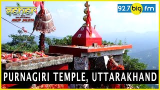 Purnagiri Temple, Ut...