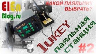 2. Lukey паяльная станция (Какой паяльник выбрать?)(, 2014-06-20T17:54:45.000Z)