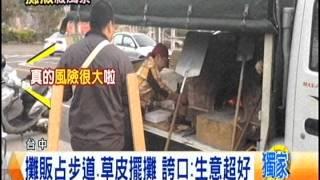 [東森新聞HD] 小販占據擺攤 台中生態公園「像菜市場」