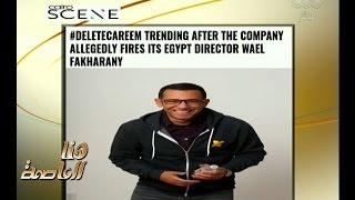 شاهد..وائل الفخراني يكشف سبب فسخ عقده مع  شركة كريم